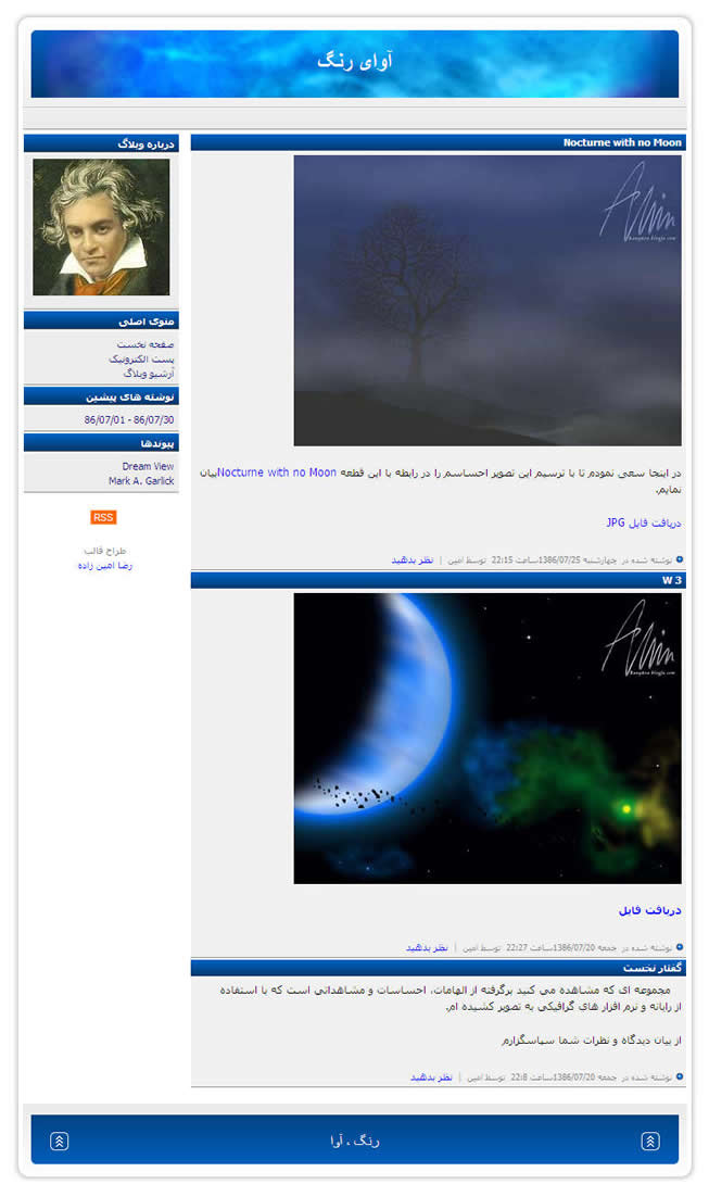 Below just are two photos sent by Amin Miri