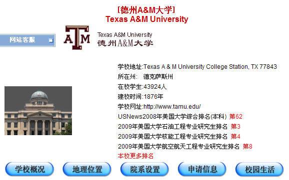 德克萨斯A&M大学