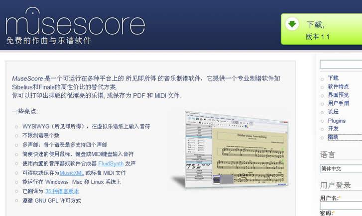 MuseScore软件介绍