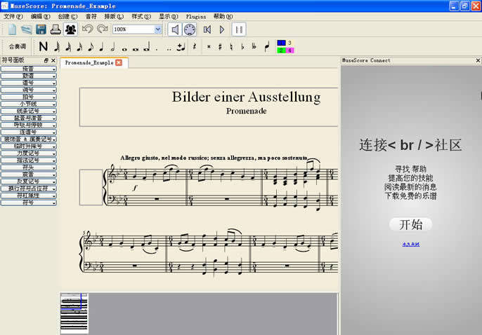 About the software MuseScore