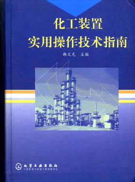 "A technology guide for Chemical industry plant"")"
