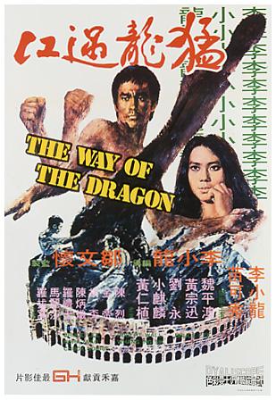 Fury of the Dragon / Return of the Drago / Revenge of the Dragon