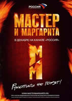 """Il Мастер и Маргарита"" published by the worldwide countries"