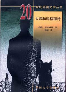 """1999年中国出版的""""大师与玛格丽特""""(外国文学出版社出版,钱诚译)"""