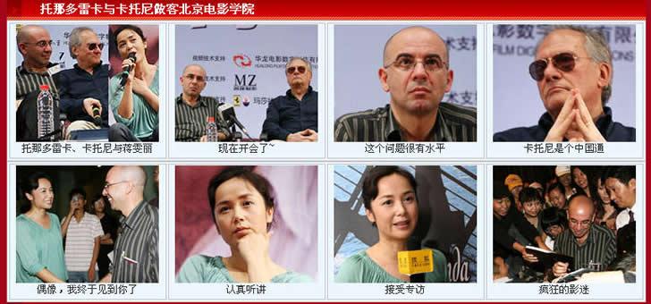 """在北京举行了""""2006-2008 国际导演拍北京全球首映盛典"""