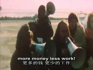 """他们向工人们说:""""你要干计件工,八小时计件,当你出来的时侯,你相信你已经赚到了每天的钱,实际上你已经被剥夺!"""".他们的口号是""""更多的钱 更少的工作!"""""""