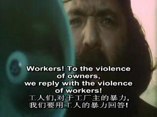 马萨回到工厂上班,在厂门口知道了工厂已开除了六个罢工工人.在工厂大门口的两派组织都在号召工人继续斗争.但他们的主张并不相同
