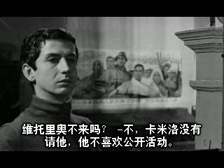 卡米洛邀请几名同为激进思潮的学生,讨论他们行动计划中的性问题试验(the sexual problem).墙壁上中国文化大革命的宣传画赫然在目