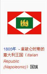 意大利的王国的国旗
