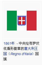 意大利三色旗