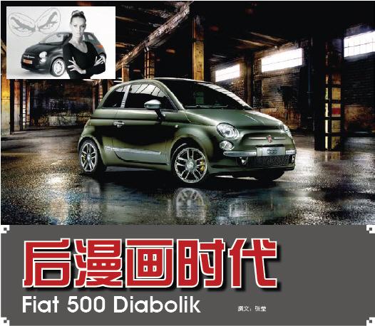 """后漫画时代--意大利推出""""菲亚特500 Diabolik""""新车"""