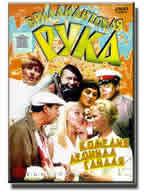 Brilliantovaya ruka (1968)