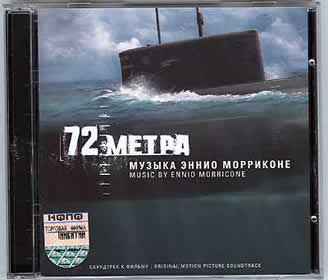 """""""72米""""(潜艇沉没)"""