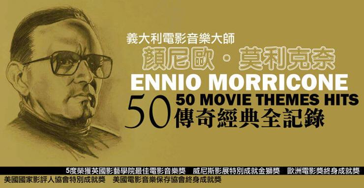 �尼�W 莫利克奈 50 �髌娼�典全�� (3CD)