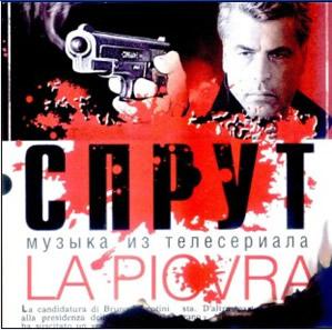 """A Italian 2CD edition of """"La Piovra"""""""