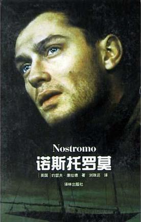 《诺斯托罗莫》:夕阳下的英雄与人性