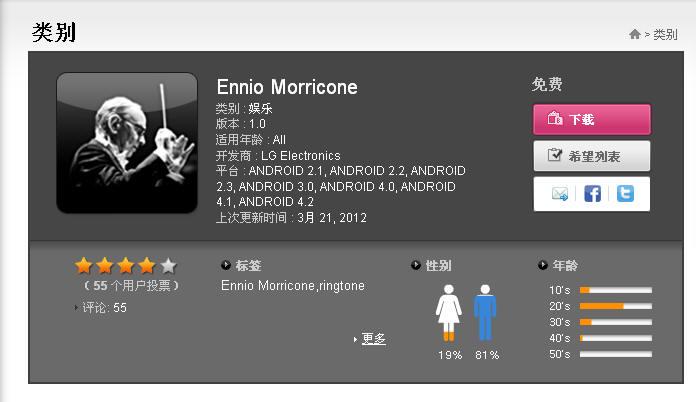 LG网站MORRICONE
