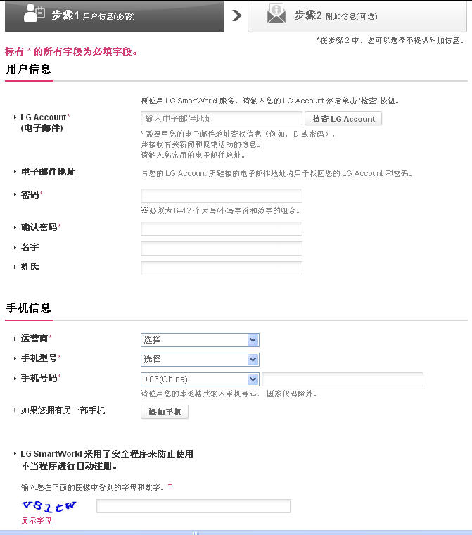 LG网站注册