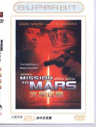 Mission to Mars / M2M