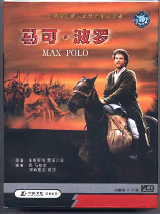 """Marco Polo"" --Chinese language dub"