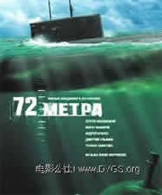 "Russian movie ""72 metre"" (72 metpea,2004)"