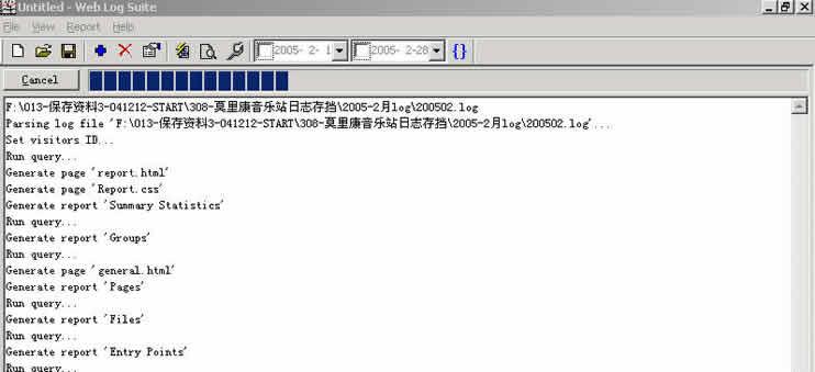 自动解析日志文件并出现进度条和进程显示