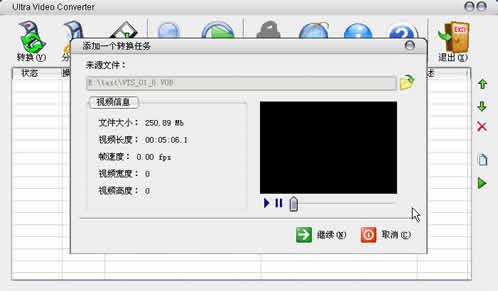 一款很好的视频处理软件 Ultra Video Converter (汉化版)