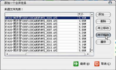 数十到数百个AVI视频文件需要合并