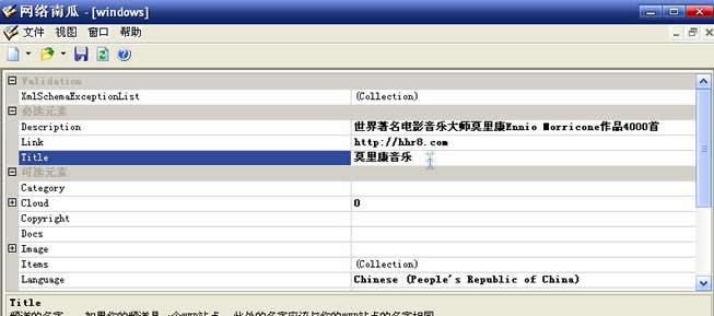"""RSS生成器 0.9""(293K)"