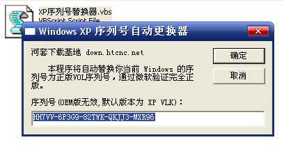XP 序列号替换器