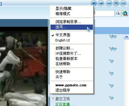 PPLIVE, PPMATE和大眼电视三种软件