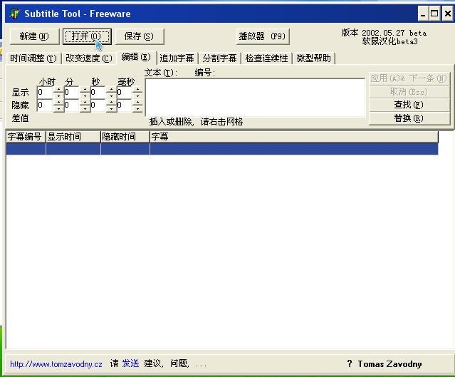 SubtitleTool软件