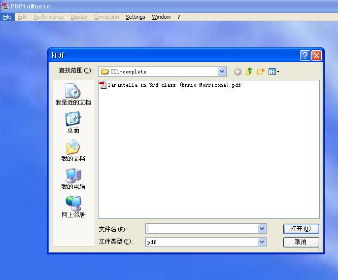 PDFtoMusic 软件