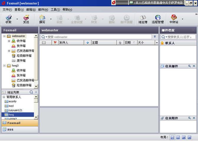 最好用的邮件群发软件 Foxmail 6.5
