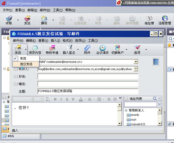 The best software for Bulk send Foxmail 6.5