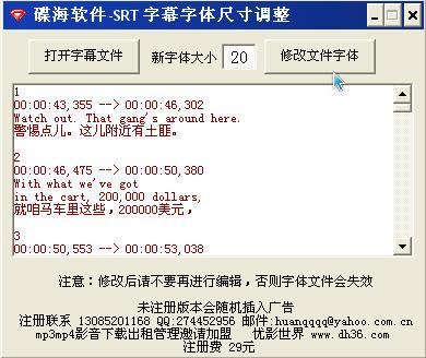 介绍一个修改SRT字幕字体大小的软件