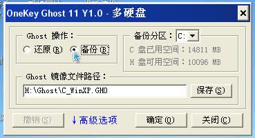 一键GHOST 11 Y1.0软件的使用方法