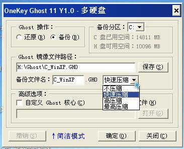一键GHOST软件的使用方法选择压缩程度