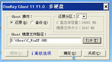 一键GHOST软件选择备份文见存放路径
