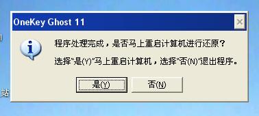 一键GHOST软件的使用方法