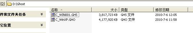 一键GHOST生成的备份文件