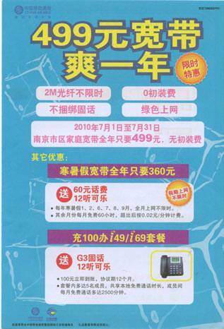 中国南京移动(铁通)宽带的广告