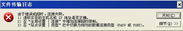 FTP常常出现联接超时的报错现象