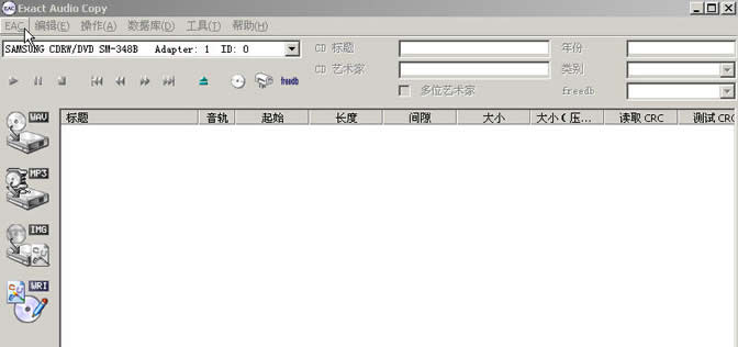 介绍一款高品质的CD抓轨软件-EAC(Exact Audio Copy)软件