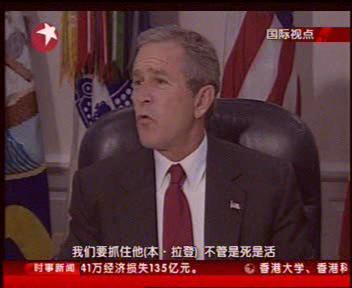 """我们要抓住他(本拉登),不管是死是活 (布什还有一句名言是:""""你要么和我们一边,要么就是和恐怖分子一边"""")"""