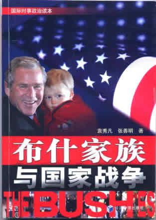 """""""布什家族与国家战争"""""""
