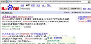 """在GOOGLE或""""百度""""中输入""""morricone"""" 或者""""莫里康"""",在其个上百万个搜索结果中,都可以在前三名中看到本站的身影"""