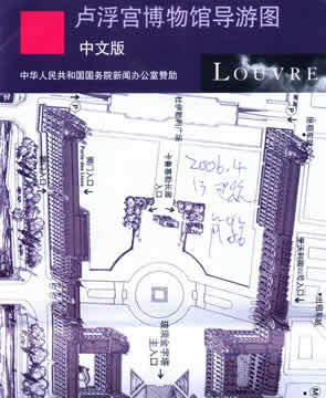 Chinese edition for Louvre
