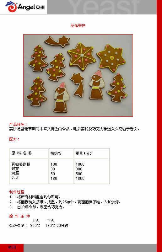 """以提供""""姜饼粉""""的公司,他们是湖北宜昌的安琪酵母股份有限公司"""