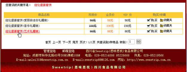 Sweetrip foodstuff co. in SICHUAN province
